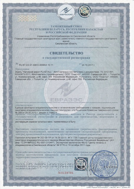 28204604_w640_h640_sertifikat_plastall_rus
