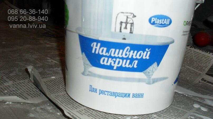 Акрил для ванни купити у Львові (14)