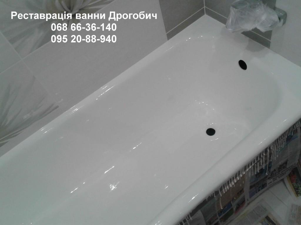 Реставрація ванни Дрогобич (1)