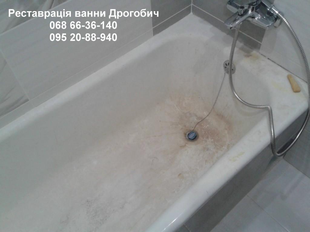 Реставрація ванни Дрогобич