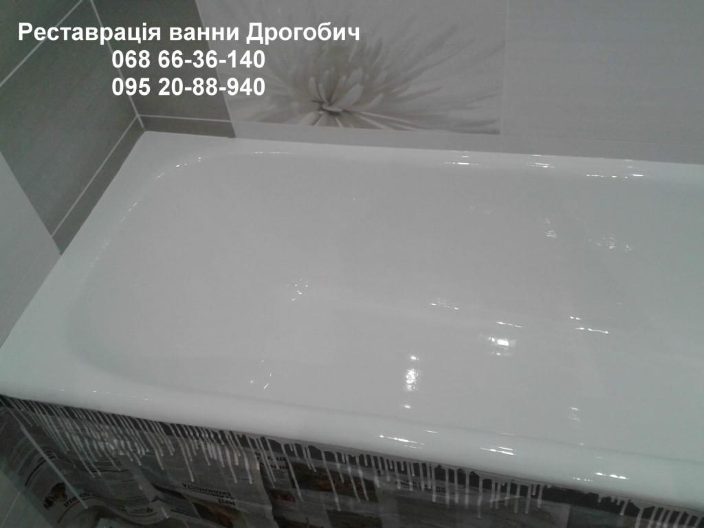 Реставрація ванни Дрогобич (2)