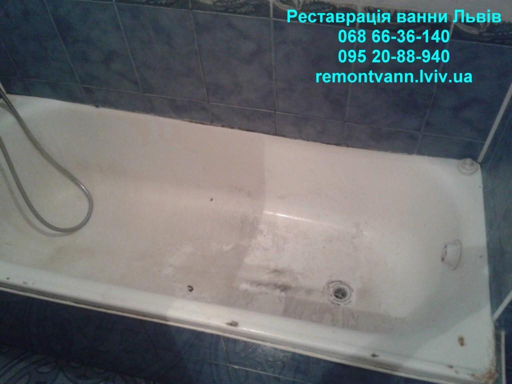 Супер якісна реставрація ванни Львів, Меретина, 8