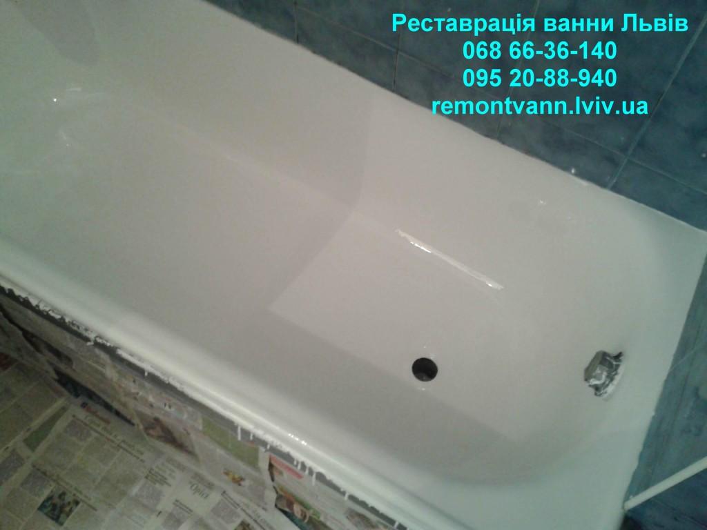 Супер якісна реставрація ванни Львів, Меретина, 8 (4)